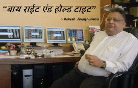 Ace Indian Investor Rakesh Jhunjhunwala's Portfolio down by 65.19%, Suffers Loss Of Rs 1,300 Crore In 1 Month