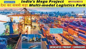 VIJAY RUPANI, NARENDRA MODI, ADANI PORTS, GUJARAT GOVERNMENT MOU WITH ADANI PORTS, ADANI, GUJARAT MULTI-MODEL LOGISTICS PARK, ATMANIRBHAR BHARAT, SEZ LIMITED, Gujarat, Logistics Hub, Multi Modal Transit, Adani Ports and Special Economic Zone Ltd (APSEZ), TRANSPORT AND LOGISTICS, ADANI PORTS SHARE PRICE, MARKET CAPITALISATION, GAUTAM ADANI, LOGISTICS COMPANIES, LOGISTICS NEWS, assam, allcargo, allcargo logistics, nagpur, concor, varanasi, jogighopa, nitin gadkari, mihan, logistics hub, container, freight, cargo, bongaigaon, container corporation, mmlp